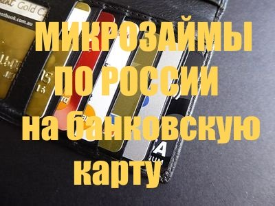 Займы онлайн на карту по России через интернет