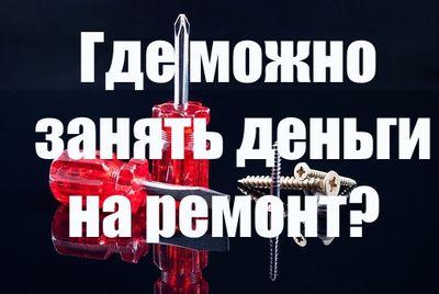 Кредит на ремонт, как быстро взять кредит на ремонт квартиры, дома, заявка онлайн круглосуточно, Москва