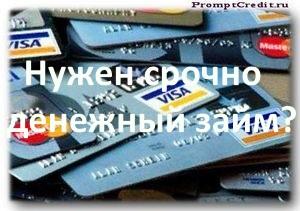 Круглосуточный займ денег в Москве