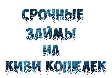 киви кредит онлайн ok ru
