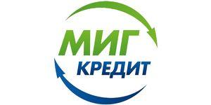 Займы в МигКредит МФО