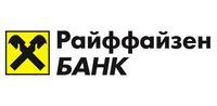 Кредиты наличными деньгами Райффайзен банк
