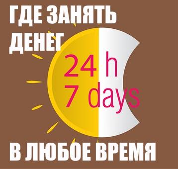 Займы в Москве 24 часа