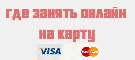 Микрозаймы онлайн по всей россии на счет в банке как получить карту в американском банке