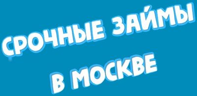 Займы онлайн в Москве
