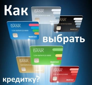 Как выбрать кредитную карту онлайн