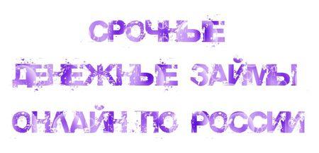 Срочные денежные займы онлайн по России
