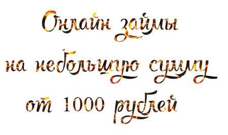 Онлайн займы на небольшую сумму от 1000 рублей