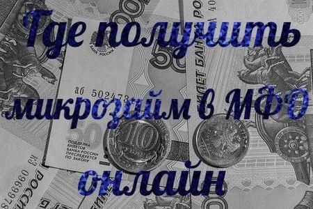 Где получить микрозайм в МФО онлайн promptcredit.ru