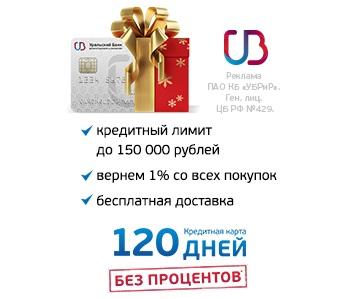 Кредитная карта до 60 000 рублей