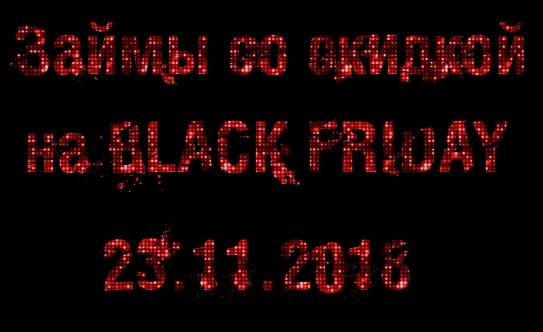Займы на черную пятницу