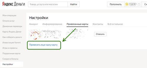 Кошелек Яндекс.Деньги привязка еще карту