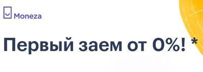 Заем Монеза первый бесплатно