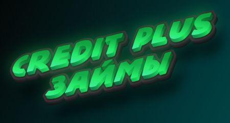 Credit Plus займы