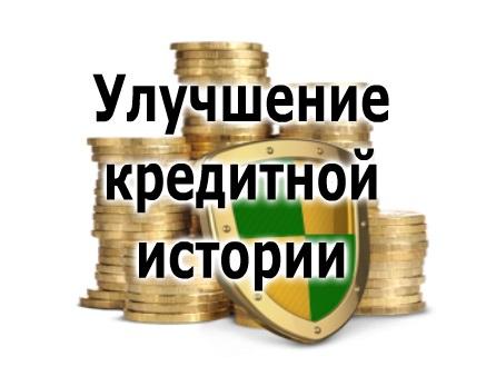Улучшение кредитной истории с помощью займов