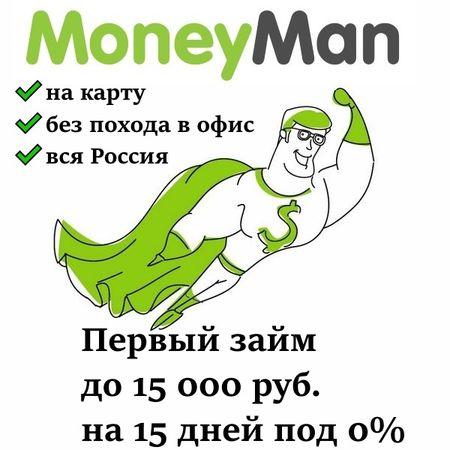 Бесплатные займы 15 000 руб. на 15 дней