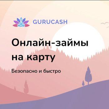 Онлайн-займы на карту до 50 000 рублей